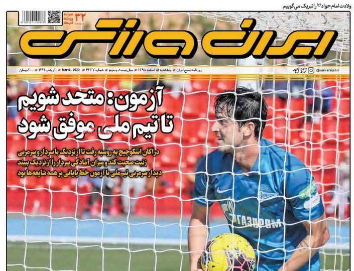 عناوین اخبار روزنامه ایران ورزشی در روز پنجشنبه ۱۵ اسفند :
