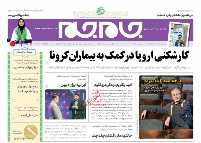 عناوین اخبار روزنامه جام جم در روز پنجشنبه ۱۵ اسفند