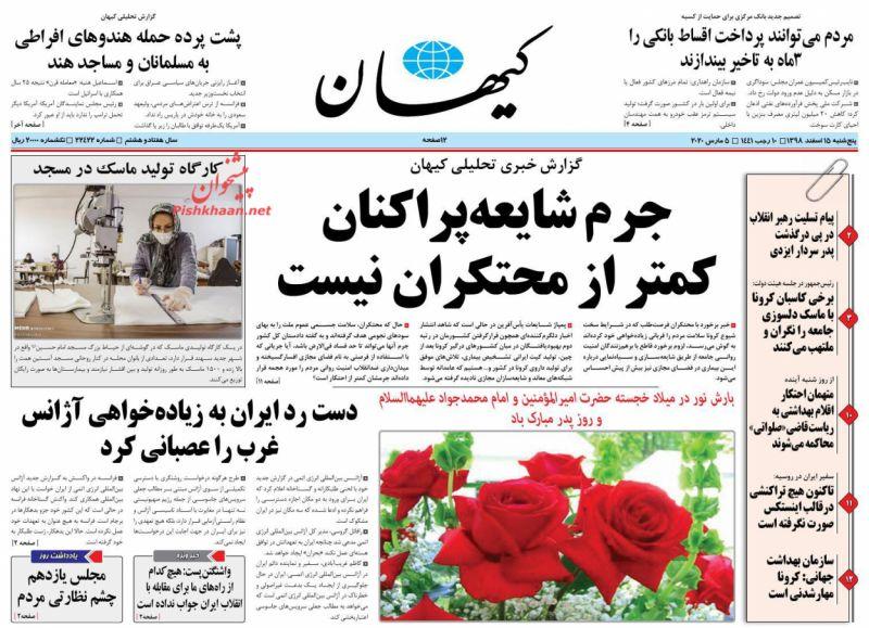 عناوین اخبار روزنامه کيهان در روز پنجشنبه ۱۵ اسفند