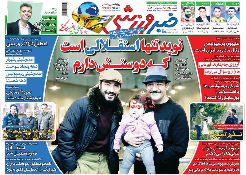 عناوین اخبار روزنامه خبر ورزشی در روز پنجشنبه ۱۵ اسفند :