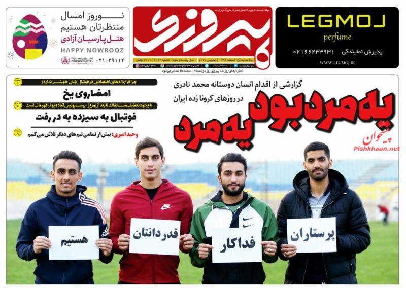 عناوین اخبار روزنامه پیروزی در روز پنجشنبه ۱۵ اسفند