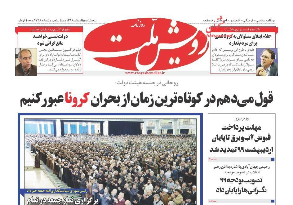 عناوین اخبار روزنامه رویش ملت در روز پنجشنبه ۱۵ اسفند :