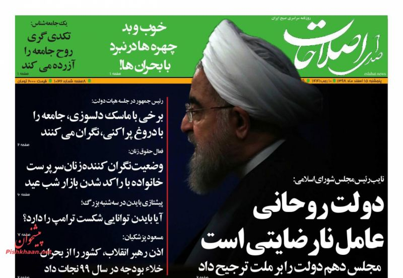 عناوین اخبار روزنامه صدای اصلاحات در روز پنجشنبه ۱۵ اسفند :