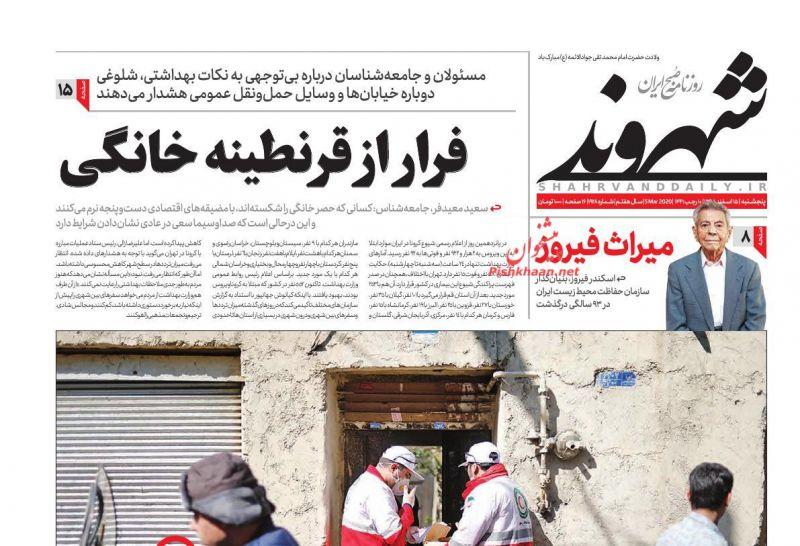 عناوین اخبار روزنامه شهروند در روز پنجشنبه ۱۵ اسفند