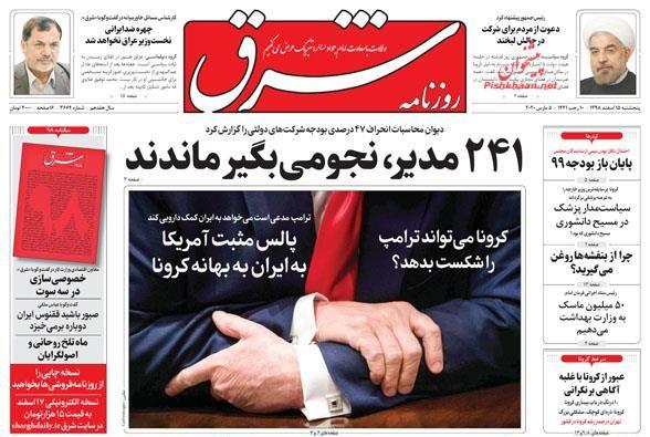 عناوین اخبار روزنامه شرق در روز پنجشنبه ۱۵ اسفند
