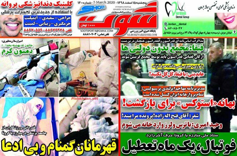 عناوین اخبار روزنامه شوت در روز پنجشنبه ۱۵ اسفند