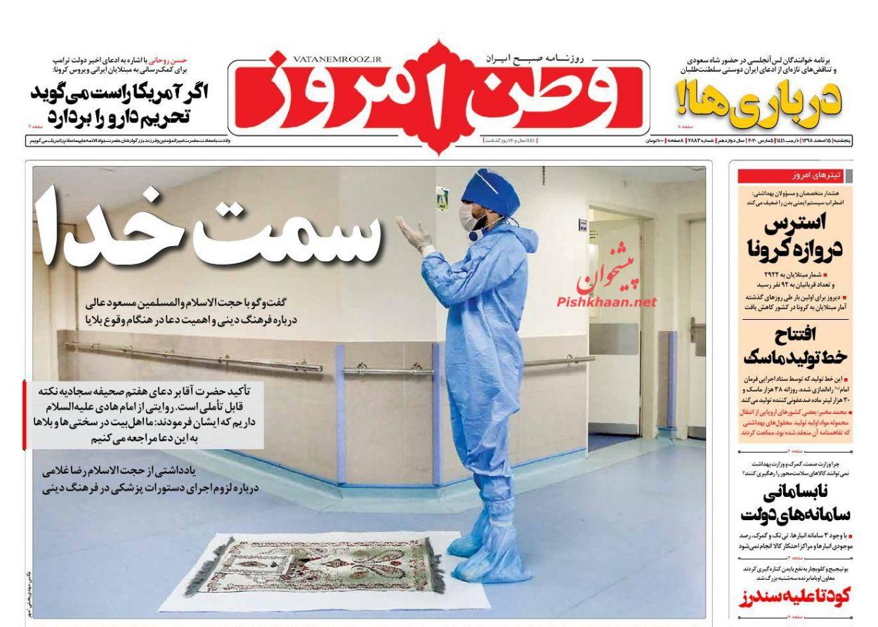 عناوین اخبار روزنامه وطن امروز در روز پنجشنبه ۱۵ اسفند :