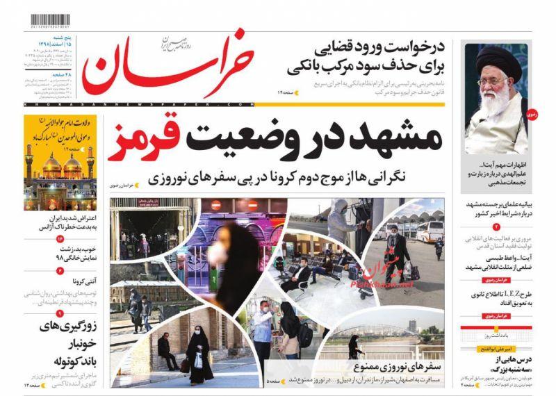 عناوین اخبار روزنامه خراسان در روز پنجشنبه ۱۵ اسفند