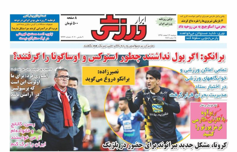 عناوین اخبار روزنامه ابرار ورزشى در روز دوشنبه ۱۹ اسفند