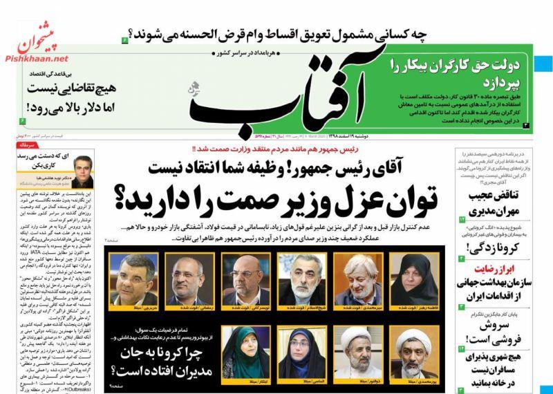عناوین اخبار روزنامه آفتاب یزد در روز دوشنبه ۱۹ اسفند