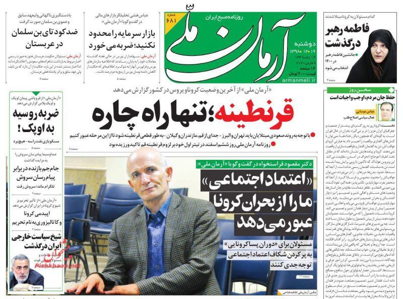 عناوین اخبار روزنامه آرمان ملی در روز دوشنبه ۱۹ اسفند
