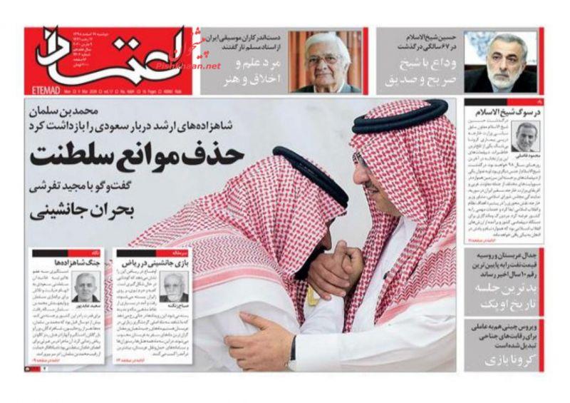 عناوین اخبار روزنامه اعتماد در روز دوشنبه ۱۹ اسفند