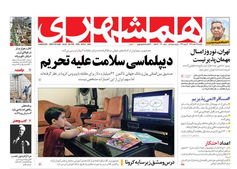 عناوین اخبار روزنامه همشهری در روز دوشنبه ۱۹ اسفند