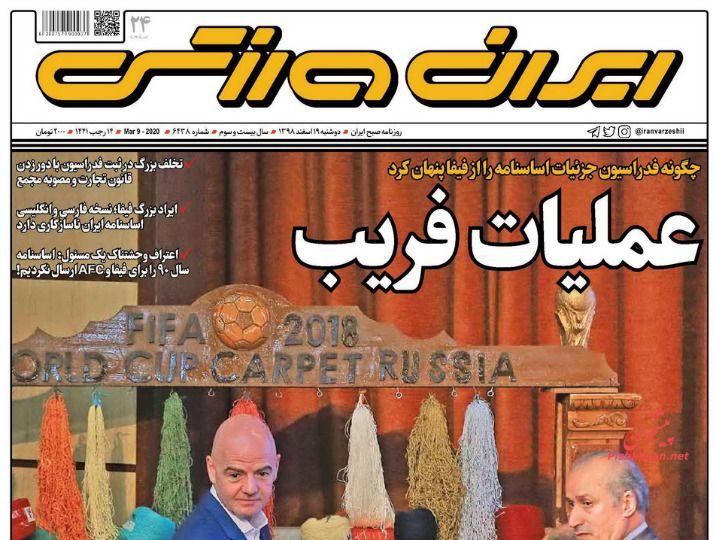 عناوین اخبار روزنامه ایران ورزشی در روز دوشنبه ۱۹ اسفند