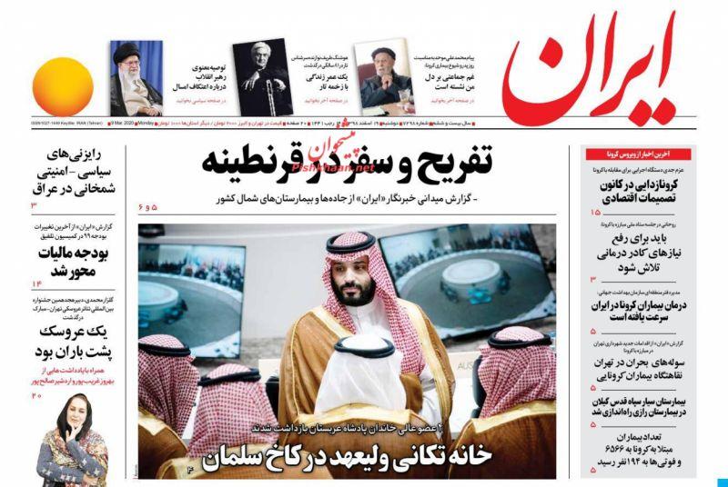 عناوین اخبار روزنامه ایران در روز دوشنبه ۱۹ اسفند
