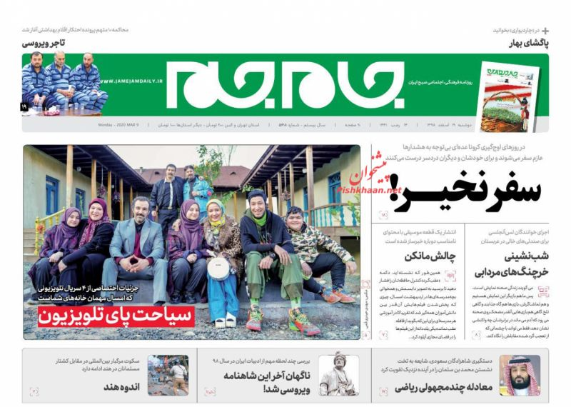 عناوین اخبار روزنامه جام جم در روز دوشنبه ۱۹ اسفند