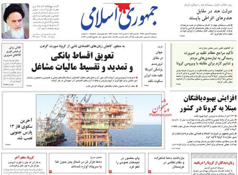 عناوین اخبار روزنامه جمهوری اسلامی در روز دوشنبه ۱۹ اسفند