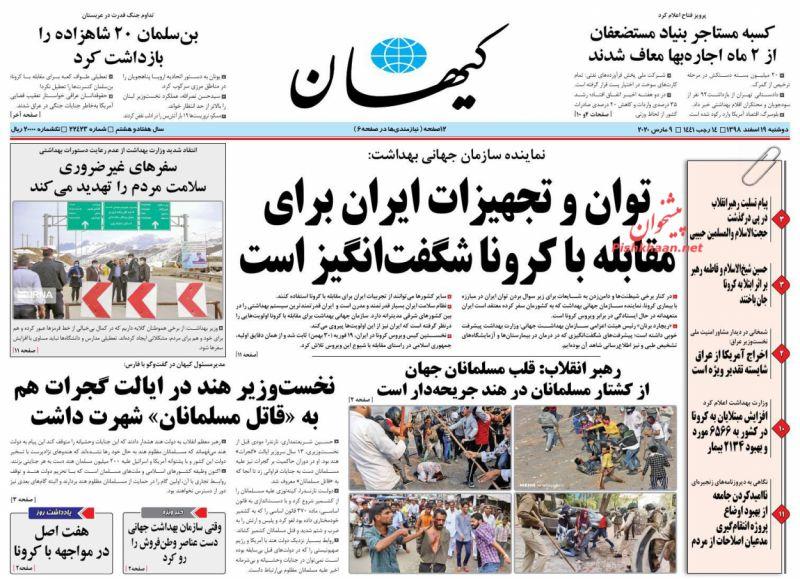 عناوین اخبار روزنامه کيهان در روز دوشنبه ۱۹ اسفند