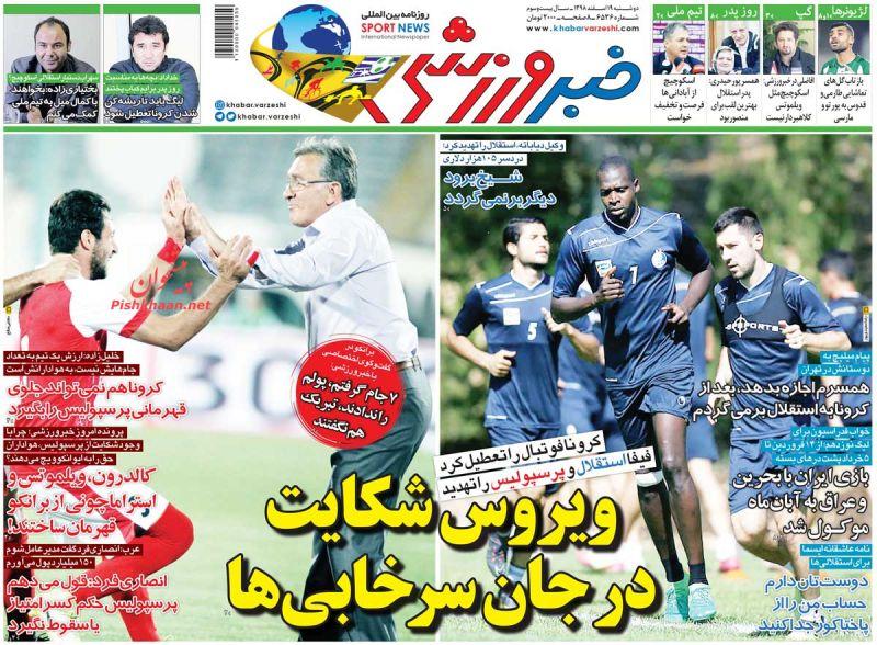 عناوین اخبار روزنامه خبر ورزشی در روز دوشنبه ۱۹ اسفند