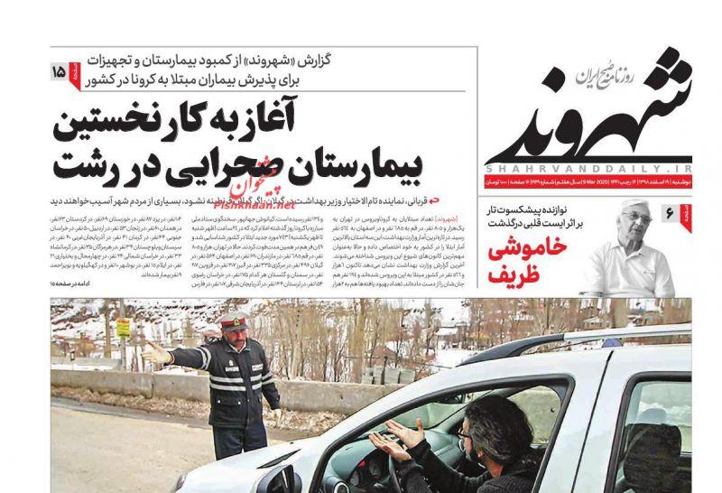 عناوین اخبار روزنامه شهروند در روز دوشنبه ۱۹ اسفند
