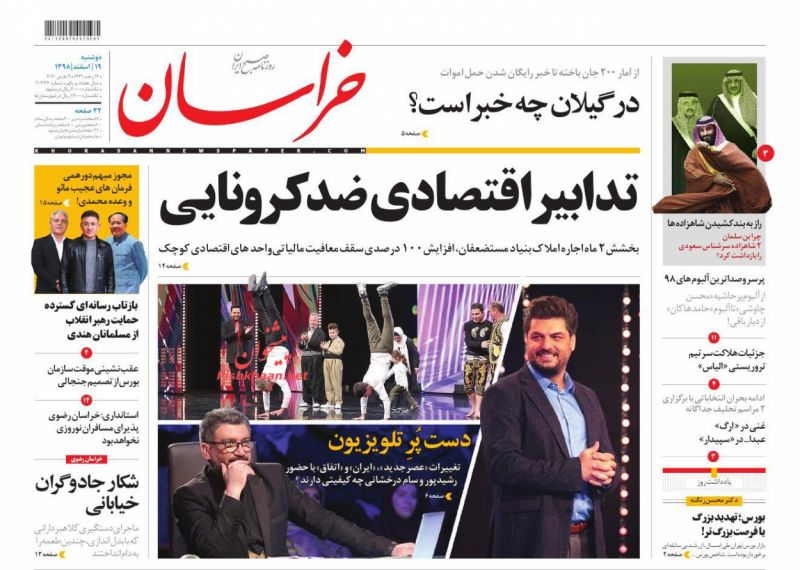 عناوین اخبار روزنامه خراسان در روز دوشنبه ۱۹ اسفند