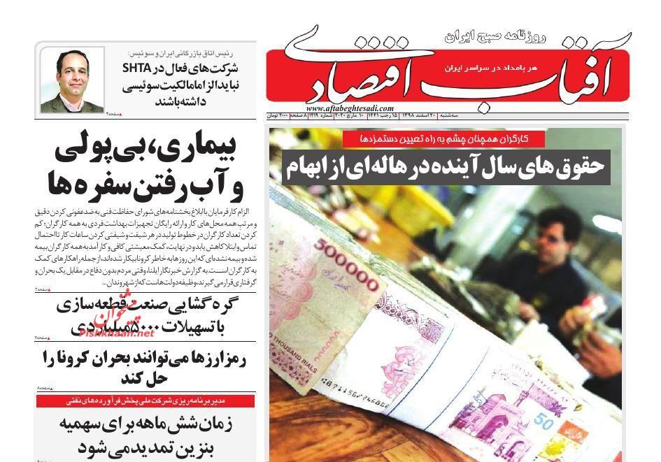 عناوین اخبار روزنامه آفتاب اقتصادی در روز سهشنبه ۲۰ اسفند :