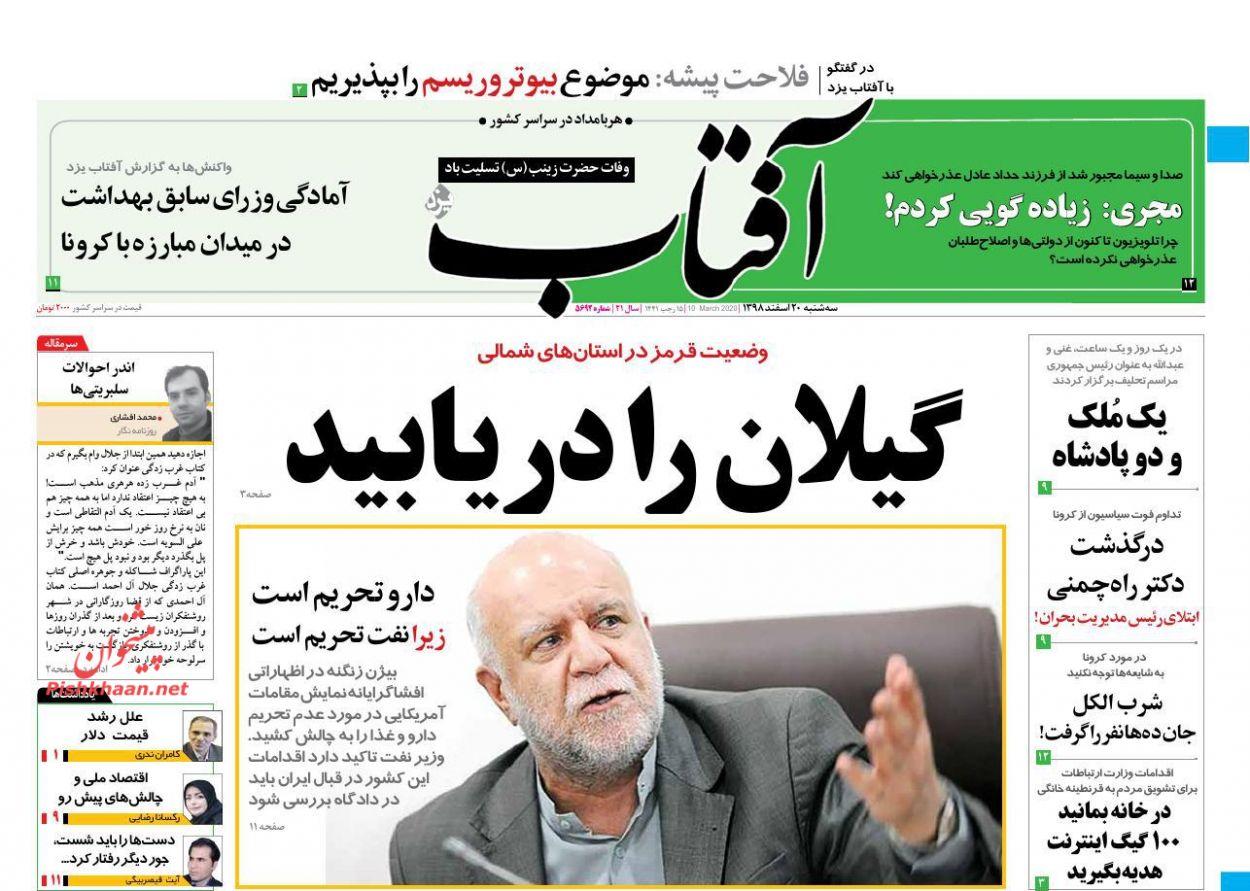 عناوین اخبار روزنامه آفتاب یزد در روز سهشنبه ۲۰ اسفند :