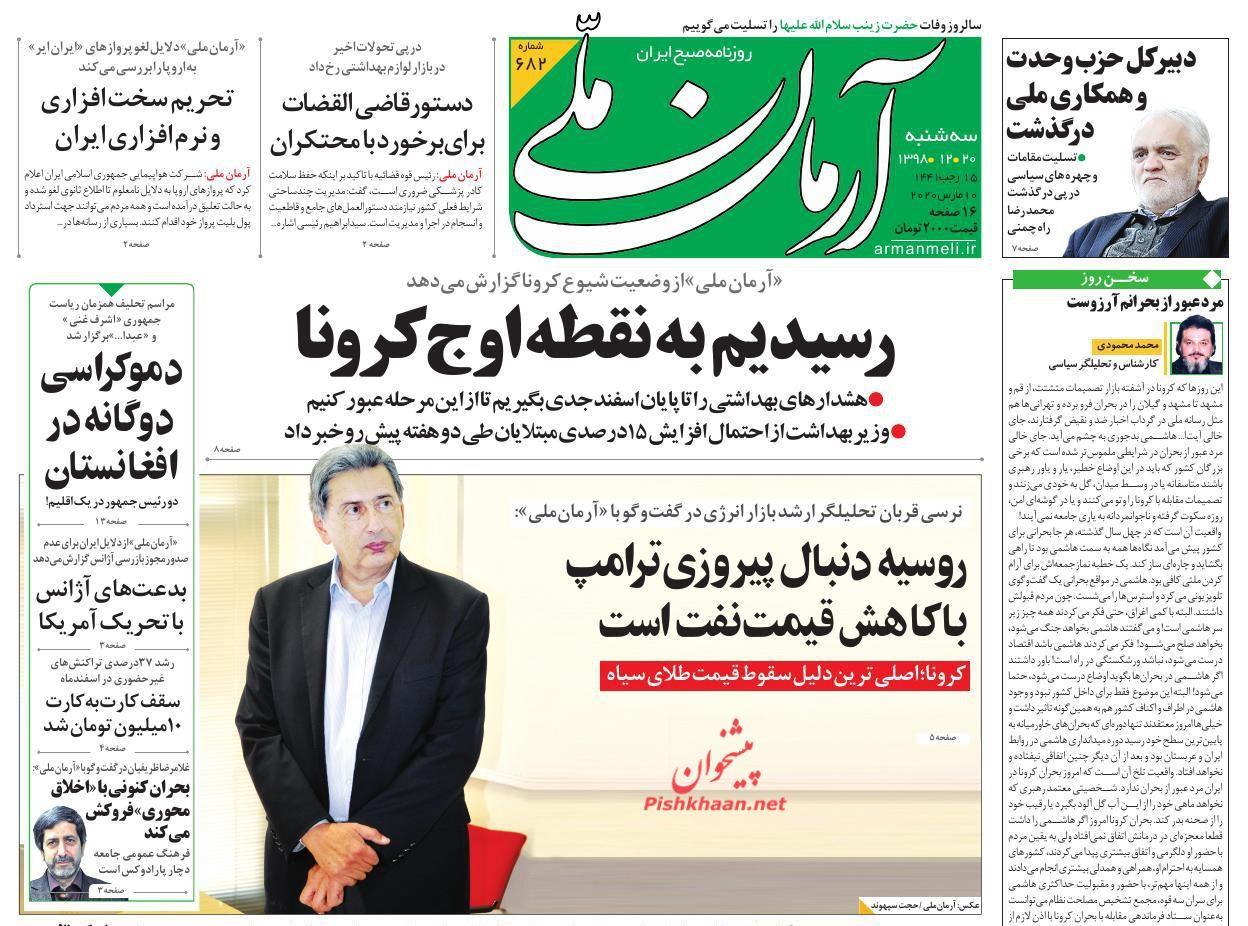 عناوین اخبار روزنامه آرمان ملی در روز سهشنبه ۲۰ اسفند :