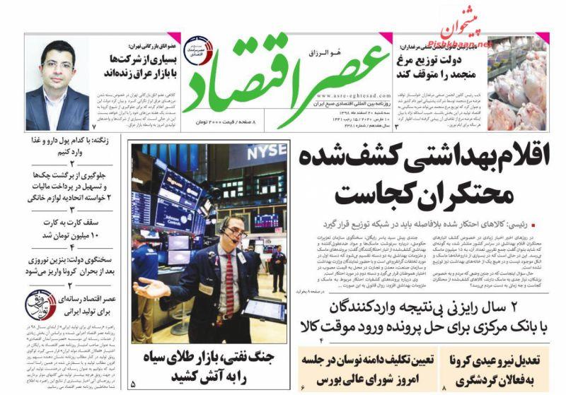 عناوین اخبار روزنامه عصر اقتصاد در روز سهشنبه ۲۰ اسفند