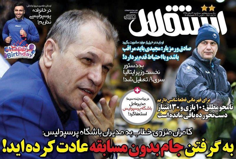عناوین اخبار روزنامه استقلال جوان در روز سهشنبه ۲۰ اسفند