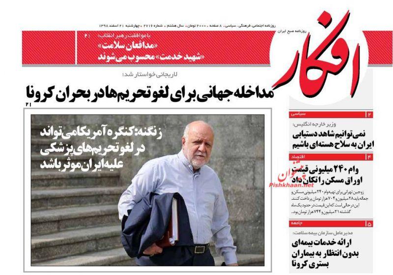 عناوین اخبار روزنامه افکار در روز چهارشنبه ۲۱ اسفند
