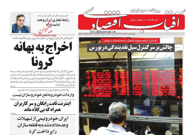 عناوین اخبار روزنامه آفتاب اقتصادی در روز چهارشنبه ۲۱ اسفند