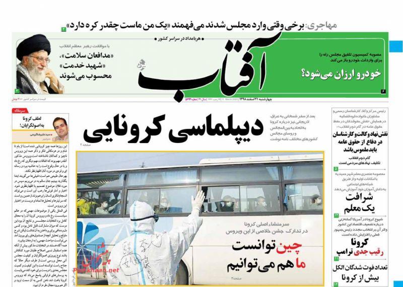 عناوین اخبار روزنامه آفتاب یزد در روز چهارشنبه ۲۱ اسفند