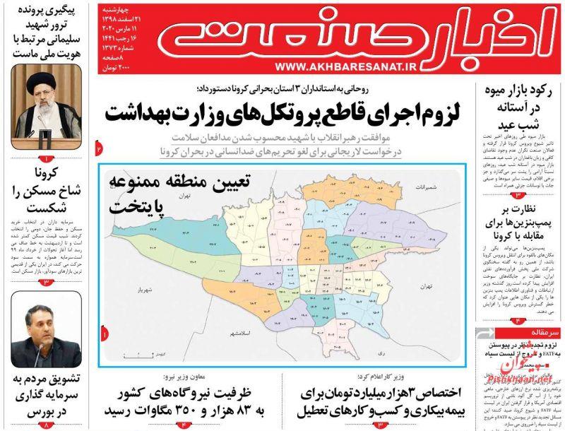 عناوین اخبار روزنامه اخبار صنعت در روز چهارشنبه ۲۱ اسفند