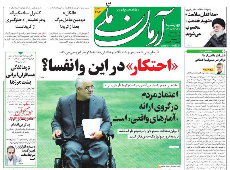 عناوین اخبار روزنامه آرمان ملی در روز چهارشنبه ۲۱ اسفند