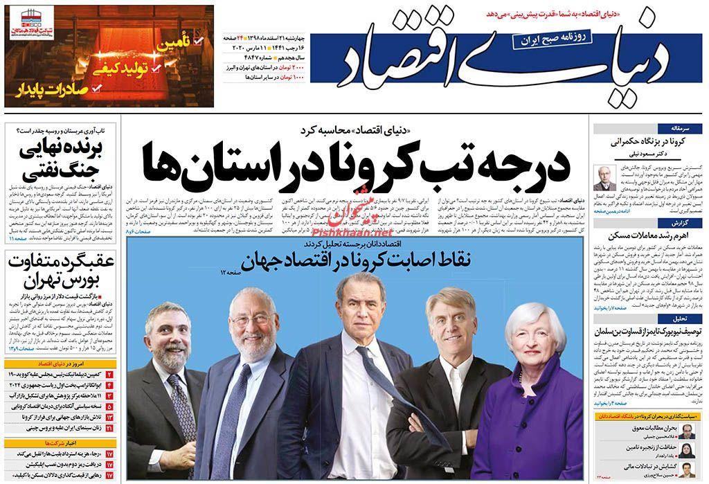 عناوین اخبار روزنامه دنیای اقتصاد در روز چهارشنبه ۲۱ اسفند :