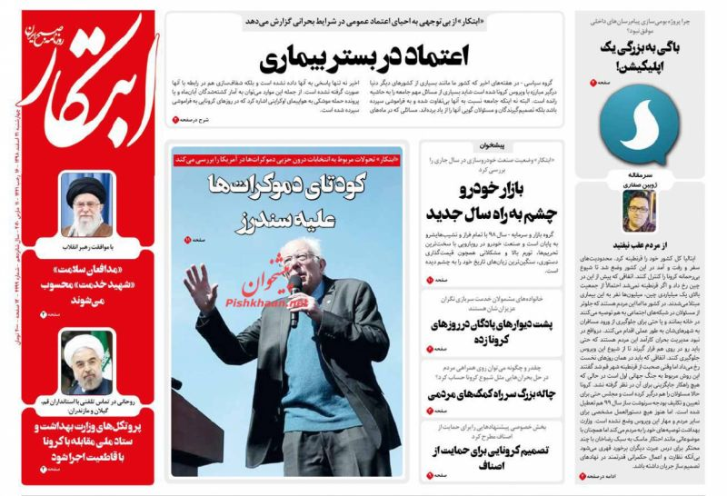 عناوین اخبار روزنامه ابتکار در روز چهارشنبه ۲۱ اسفند