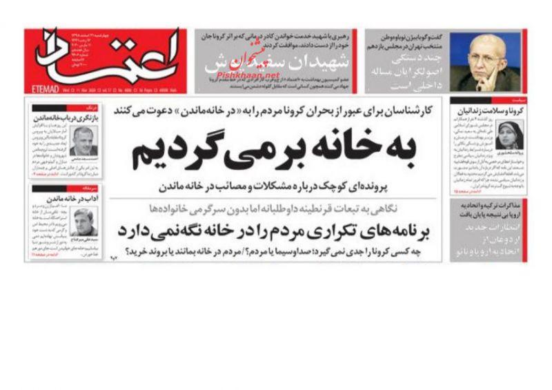 عناوین اخبار روزنامه اعتماد در روز چهارشنبه ۲۱ اسفند
