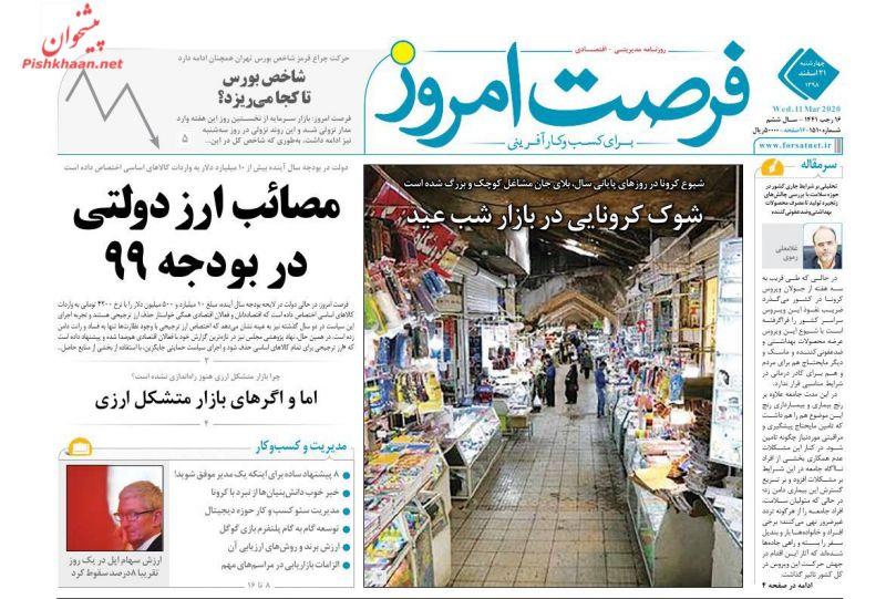 عناوین اخبار روزنامه فرصت امروز در روز چهارشنبه ۲۱ اسفند