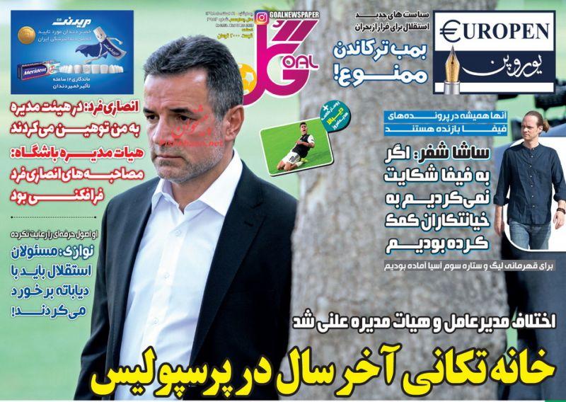 عناوین اخبار روزنامه گل در روز چهارشنبه ۲۱ اسفند