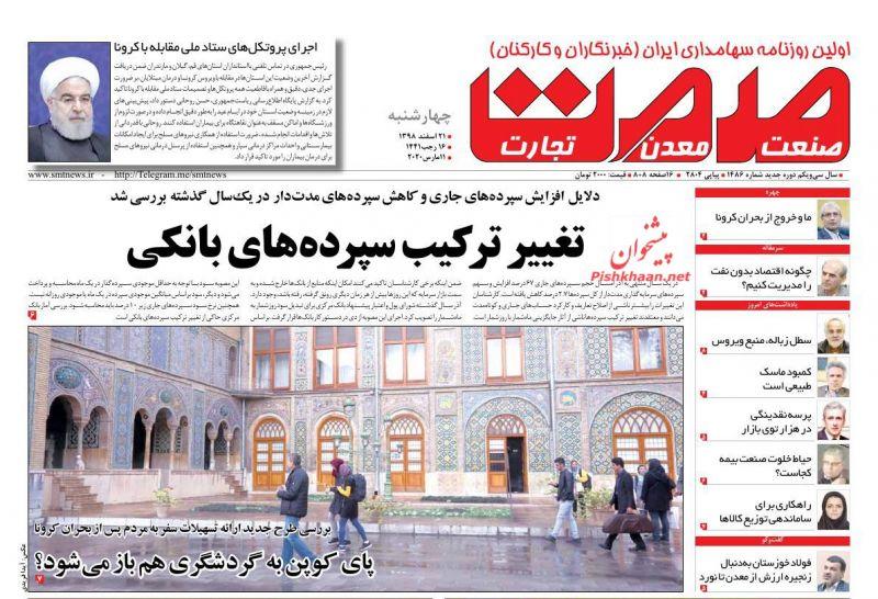 عناوین اخبار روزنامه صمت در روز چهارشنبه ۲۱ اسفند