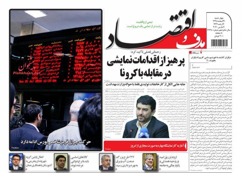 عناوین اخبار روزنامه هدف و اقتصاد در روز چهارشنبه ۲۱ اسفند
