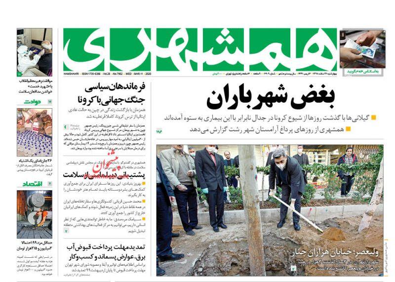 عناوین اخبار روزنامه همشهری در روز چهارشنبه ۲۱ اسفند