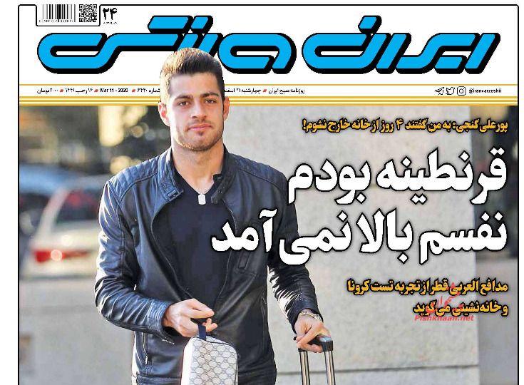 عناوین اخبار روزنامه ایران ورزشی در روز چهارشنبه ۲۱ اسفند