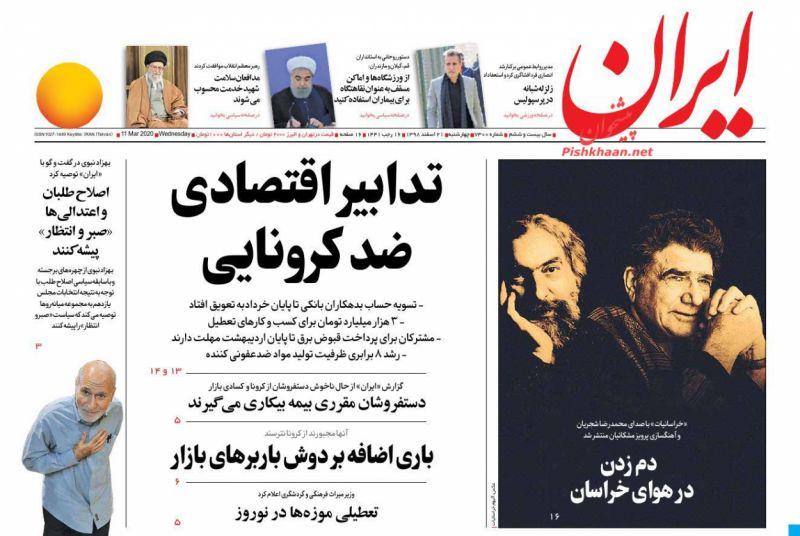 عناوین اخبار روزنامه ایران در روز چهارشنبه ۲۱ اسفند