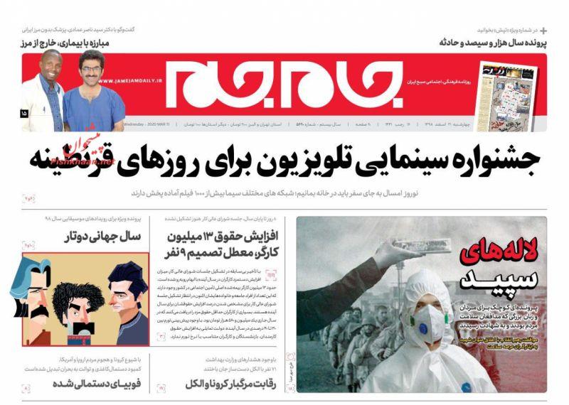عناوین اخبار روزنامه جام جم در روز چهارشنبه ۲۱ اسفند