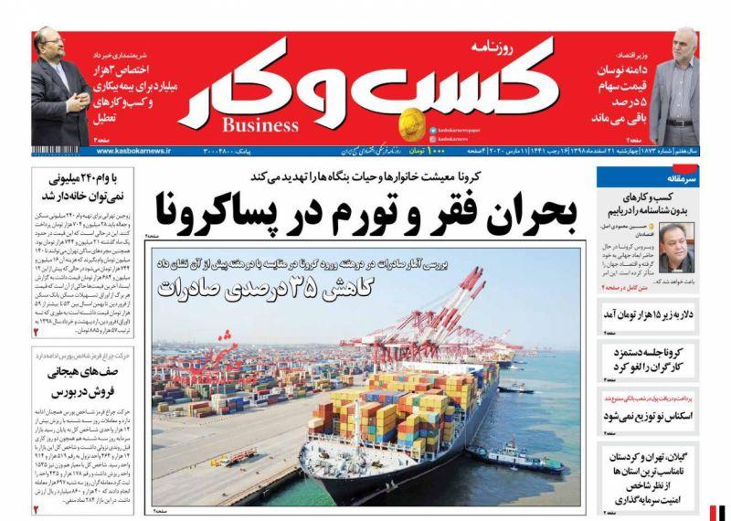 عناوین اخبار روزنامه كسب و كار در روز چهارشنبه ۲۱ اسفند