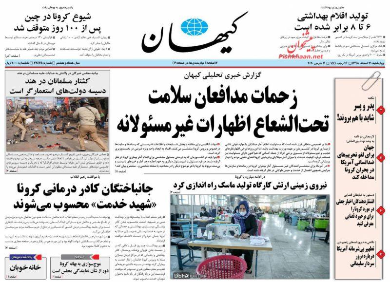 عناوین اخبار روزنامه کيهان در روز چهارشنبه ۲۱ اسفند