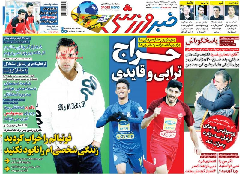 عناوین اخبار روزنامه خبر ورزشی در روز چهارشنبه ۲۱ اسفند