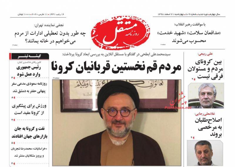 عناوین اخبار روزنامه مستقل در روز چهارشنبه ۲۱ اسفند